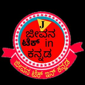 Jeevan Tech in Kannada