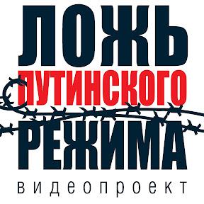 Ложь путинского режима