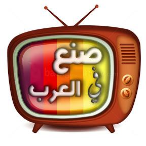 صنع في العرب