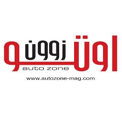 Auto zone magazine مجلة أوتو زوون