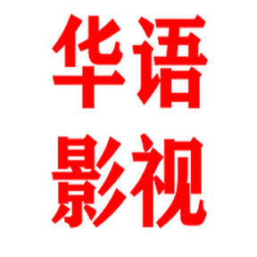 华语影视乐园