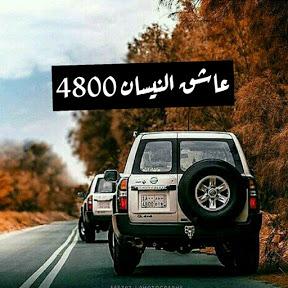 عَـاشـق الـنـيـسـان 4800