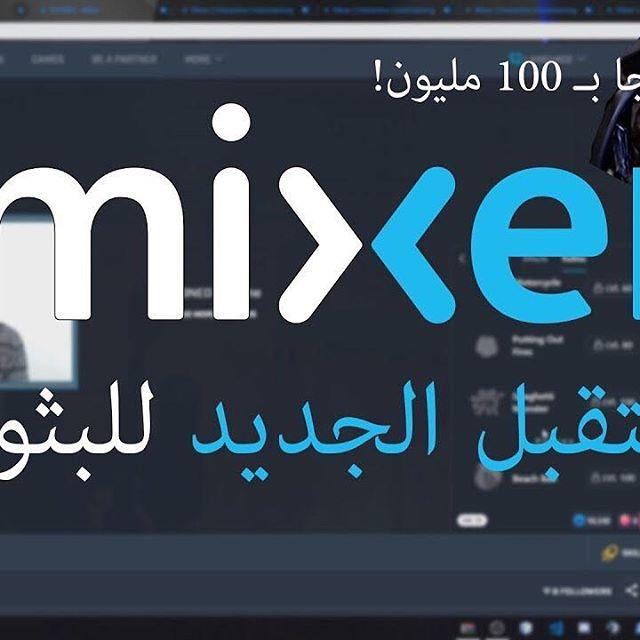 مقطعنا اليوم بخصوص الضجه العملاقه لموقع #Mixer  والسبب الاول هو بعد ما #نينجا انتقل من #تويتش الى مكسر  رابط المقطع بالبايو ☝🏽 #قيمرز #العاب #Twitch