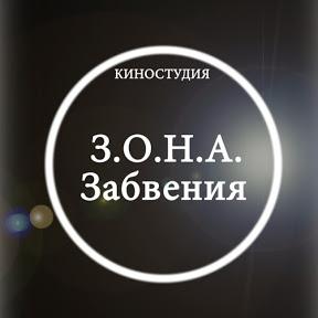 З.О.Н.А Забвения