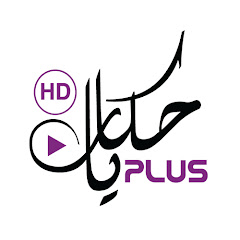 Hekayat Plus - حكايات بلس