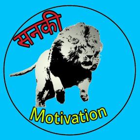 Sanaki Motivation