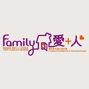 賽馬會「愛 + 人」計劃 / FAMILY Project