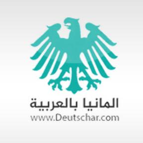 المانيا بالعربيـة ❶
