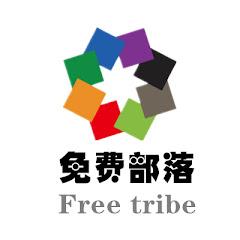 Free Tribe免费部落
