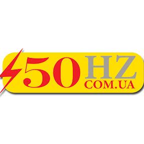 50 Герц - автономное энергоснабжение