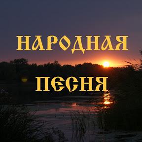 Канал Народная песня