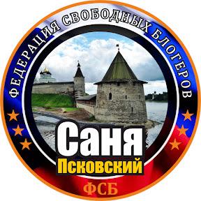 Саня Псковский