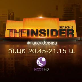 รายการ The Insider