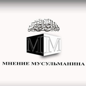 Мнение Мусульманина