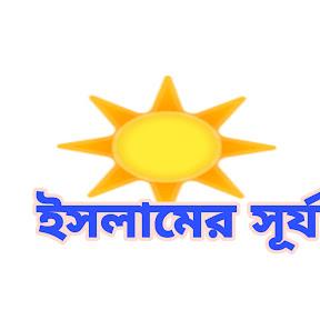 রাহে ইসলাম টিভি