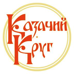 Казачий Круг - kazkrug
