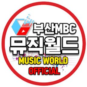 부산MBC 뮤직월드 official