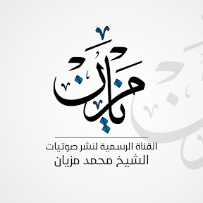 القناة الرسمية لنشر صوتيات الشيخ محمد مزيان