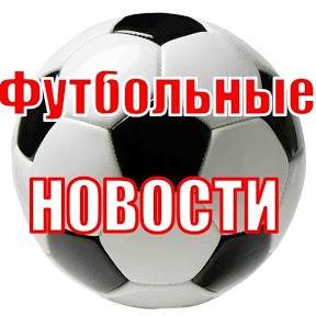 Смотри футбол!!!