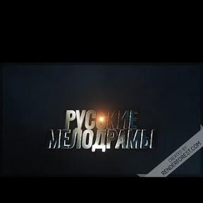 Русские Мелодрамы