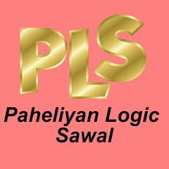 Paheliyan Logic Sawal