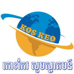Kos Keo