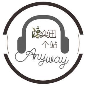 陳奕迅個站Anyway