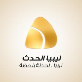 قناة ليبيا الحدث - Libya Alhadath TV