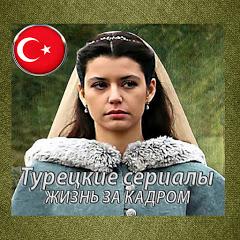 Турецкие сериалы. Жизнь за кадром