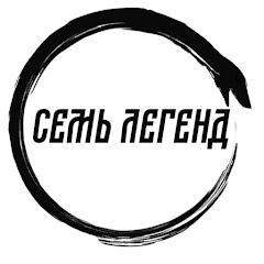 Семь Легенд