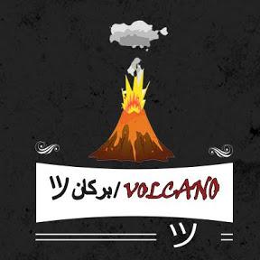 VolcaNo / بركان ツ