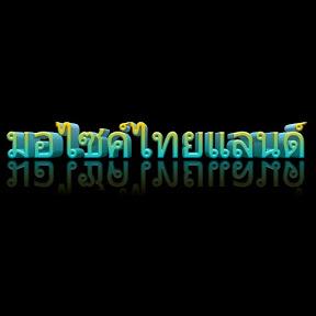 มอไซค์ไทยแลนด์ ch thai