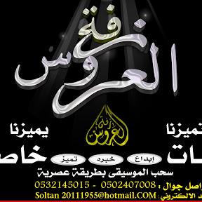 شيلات 2020 باسم ابو شهد ابو جبران