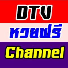 DTV หวยฟรี CHANNEL