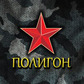 ПОЛИГОН ТВ