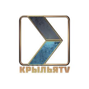 КРЫЛЬЯ TV