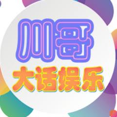 川哥大话娱乐