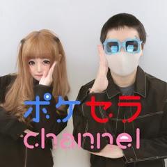 ポケセラチャンネル