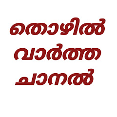 Job Vacancy Malayalam