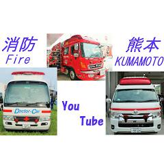 1消防熊本