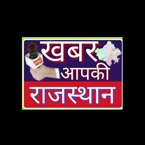 खबर आपकी राजस्थान न्यूज़