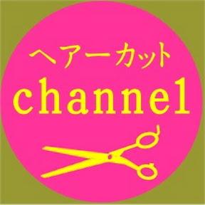 ヘアカット動画チャンネル