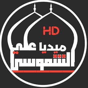 ميديا علي الشموسي HD