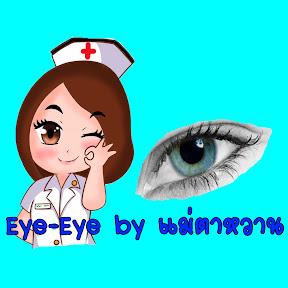 Eye Eye by แม่ตาหวาน