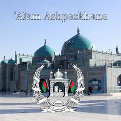 Alam ashpazkhana علم اشپزخانه