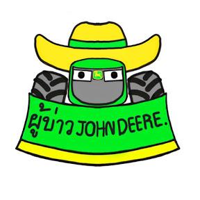 ผู้บ่าว JOHN DEERE.