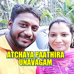 Atchaya Paathira Unavagam