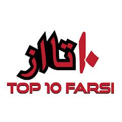 Top 10 Farsi