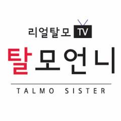 탈모언니TV TalmoSister