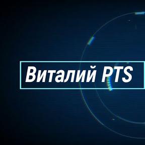 Виталий PTS Торговля live